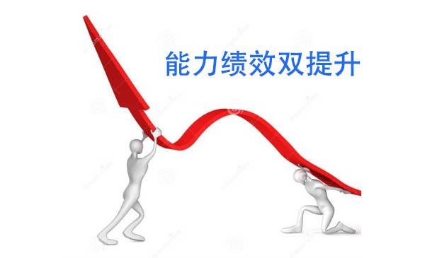 创一流能效管理实战辅导班 | 效果保证,不满意退费
