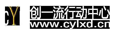 中国创一流行动中心